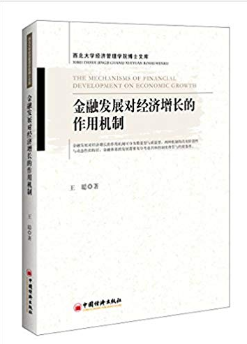 金融发展对经济增长的作用机制(高清) 王聪 著 PDF下载