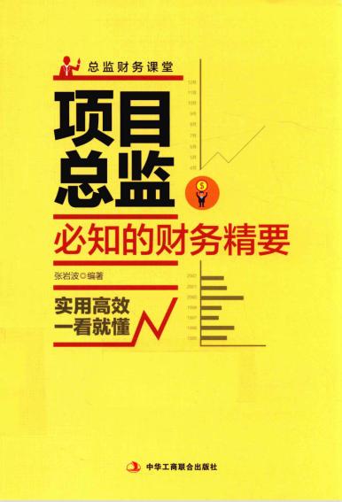 项目总监必知的财务精要(高清) 张岩波 著 PDF下载