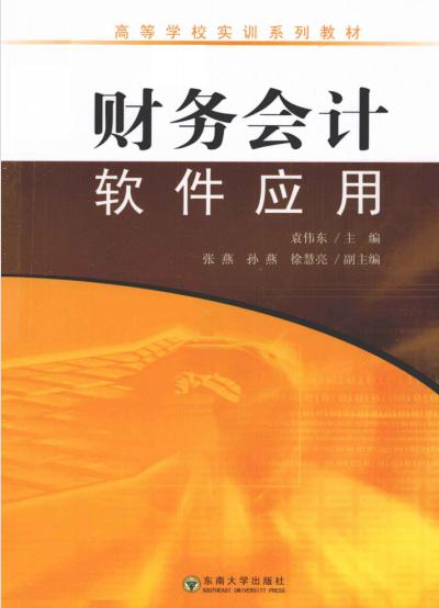 财务会计软件应用(高清) PDF下载