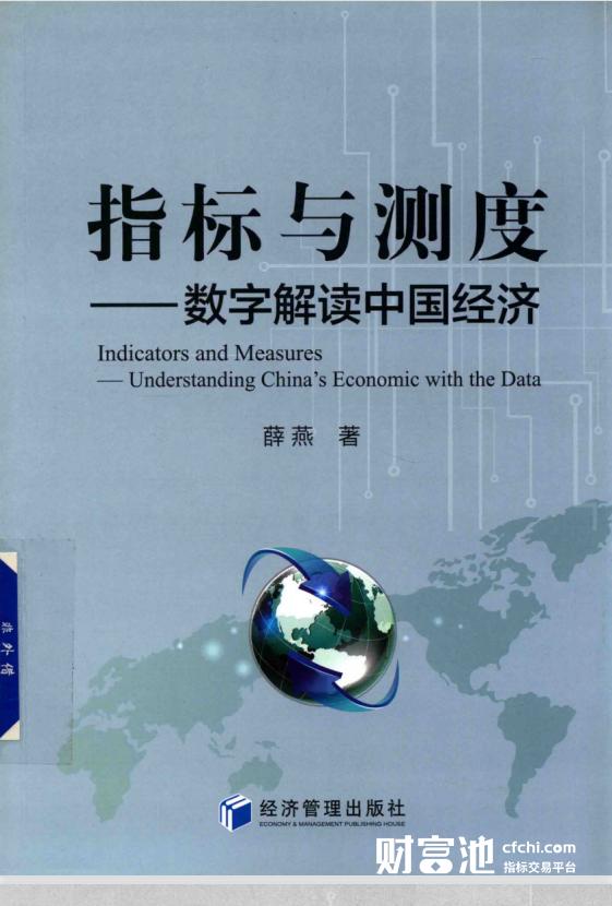 指标与测度 数字解读中国经济(高清) 薛燕 PDF下载