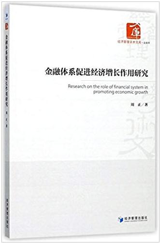 金融体系促进经济增长作用研究(高清) 周正 著 PDF下载