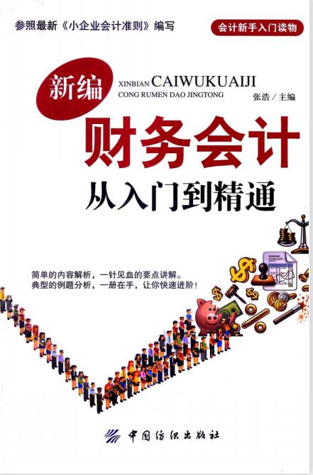 新编财务会计从入门到精通(高清) 张浩 PDF下载