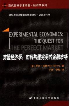 实验经济学:如何构建完美的金融市场 罗斯·米勒 PDF下载