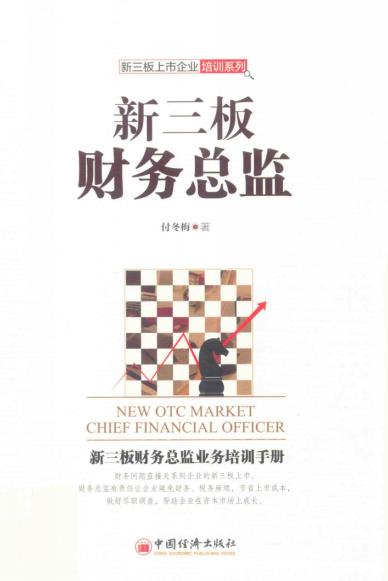 新三板财务总监(高清) 付冬梅 著 PDF下载