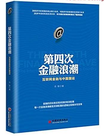 第四次金融浪潮 互联网金融与中国国运(高清) 伍聪 著 PDF下载
