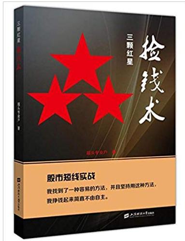 三颗红星捡钱术(高清) 超头专业户 著 PDF下载
