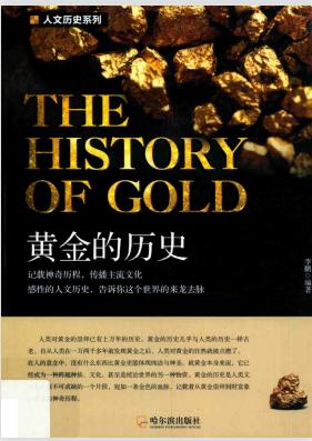 黄金的历史(高清) 李鹏 著 PDF下载