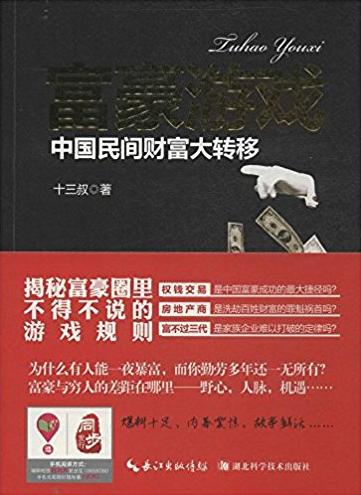 富豪游戏 中国民间财富大转移(高清) 十三叔 著 PDF下载