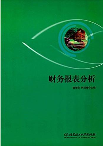 财务报表分析 杨孝安 何丽婷(高清).pdf下载
