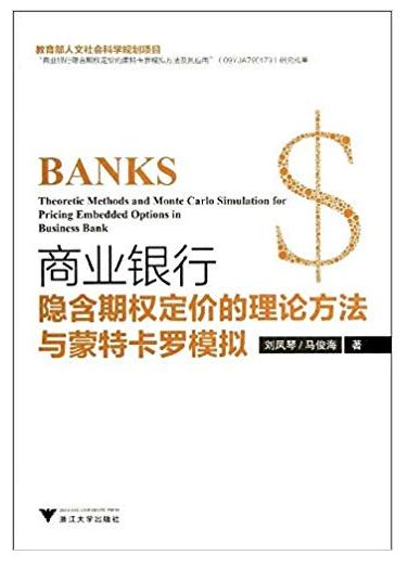 商业银行隐含期权定价的理论方法与蒙特卡罗模拟(高清) PDF下载