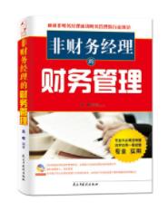 非财务经理的财务管理(高清) 吴唯主编 PDF下载