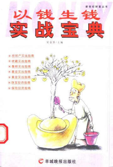 以钱生钱实战宝典(高清) PDF下载