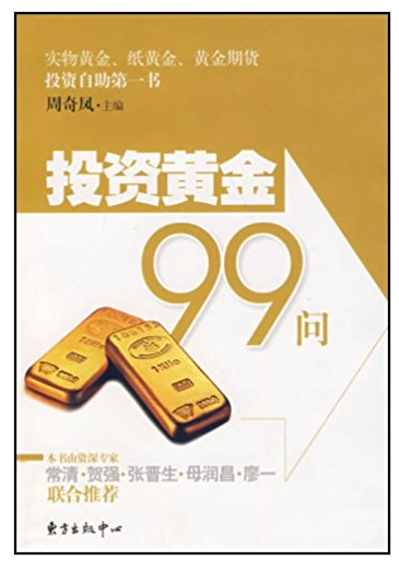 投资黄金九十九问(高清) PDF下载