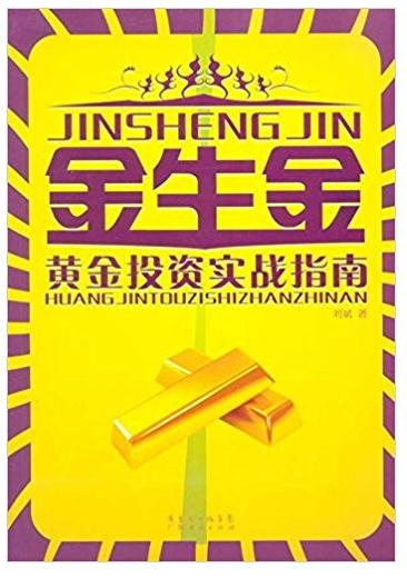 金生金 黄金投资实战指南(高清) 刘斌 著 PDF下载