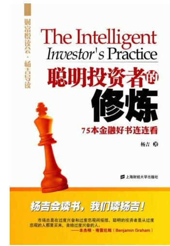 聪明投资者的修炼 75本金融好书连连看(高清) 杨吉 著 PDF下载