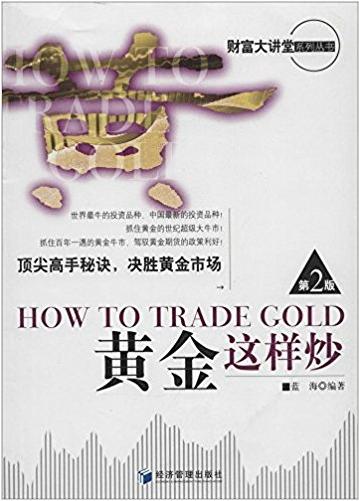 黄金这样炒 第2版(高清) 蓝海 著 PDF下载