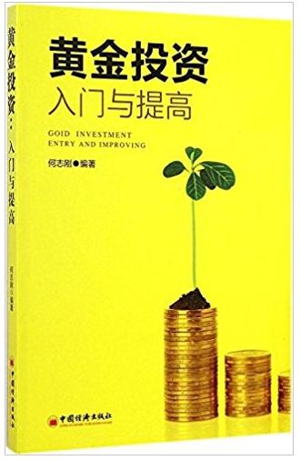 黄金期货投资 入门与提高(高清) 何志刚 著 PDF下载