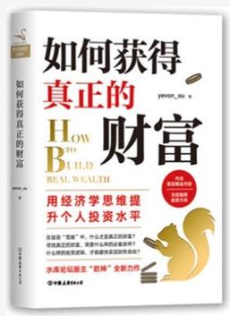 如何获得真正的财富 PDF下载