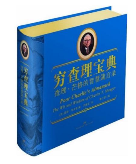 穷查理宝典:查理芒格的智慧箴言录 pdf下载
