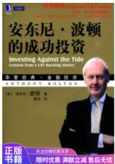 安东尼·波顿的成功投资.pdf下载