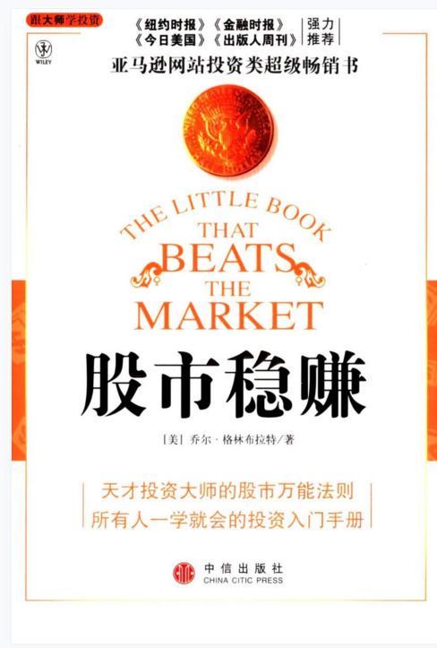 《股市稳赚》(乔尔·格林布拉特).pdf下载