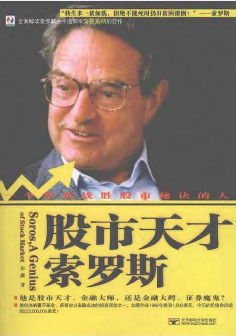 股市天才索罗斯:一个掌握战胜股市秘诀的人.pdf