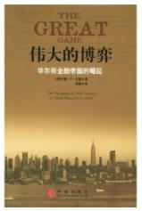 伟大的博弈-华尔街的历史.pdf下载