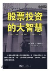 股票投资的大智慧.pdf