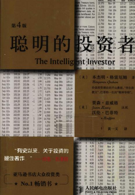【独家】聪明的投资者(第四版点评).pdf下载