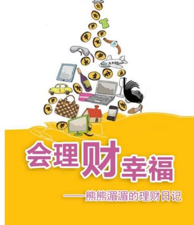 会理财,才幸福——熊熊湄湄理财日记.pdf