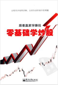 跟着赢家学赚钱零基础学炒股(高清).pdf下载