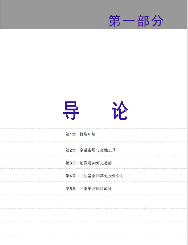【投资学(第四版)】.pdf