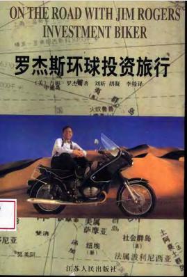 罗杰斯环球投资旅行.pdf下载