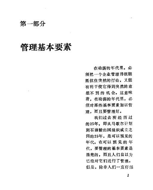 动荡年代的管理德鲁克.pdf下载