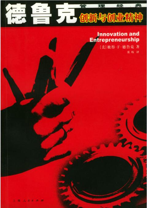 创新与企业家精神德鲁克.pdf下载