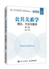[公共关系学].赵宏中.文字版