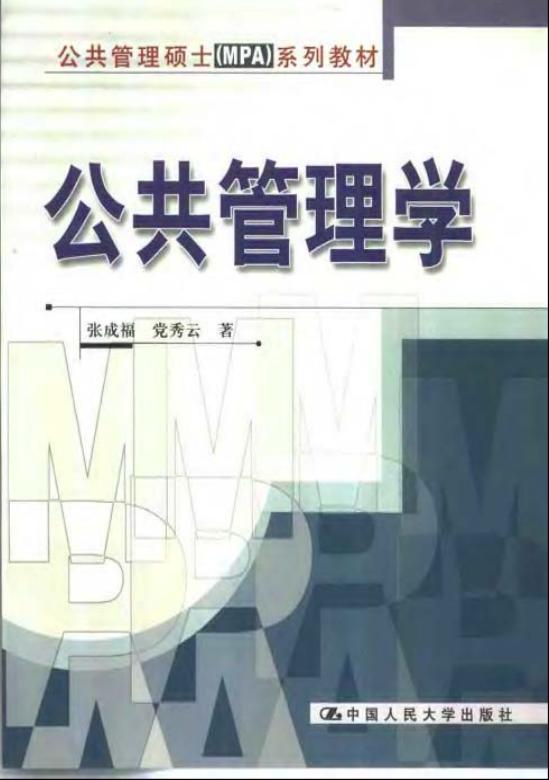 公共管理学张成福.pdf下载