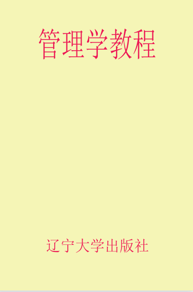[管理学教程].王志永.文字版.pdf