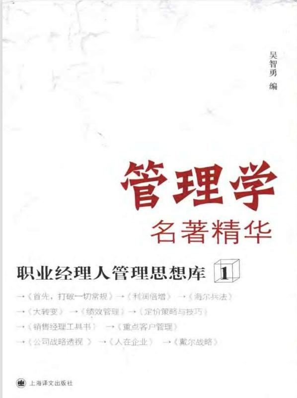 [管理学名着精华].吴智勇.扫描版.pdf