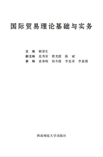 [国际贸易理论基础与实务].赖景生.文字版.pdf