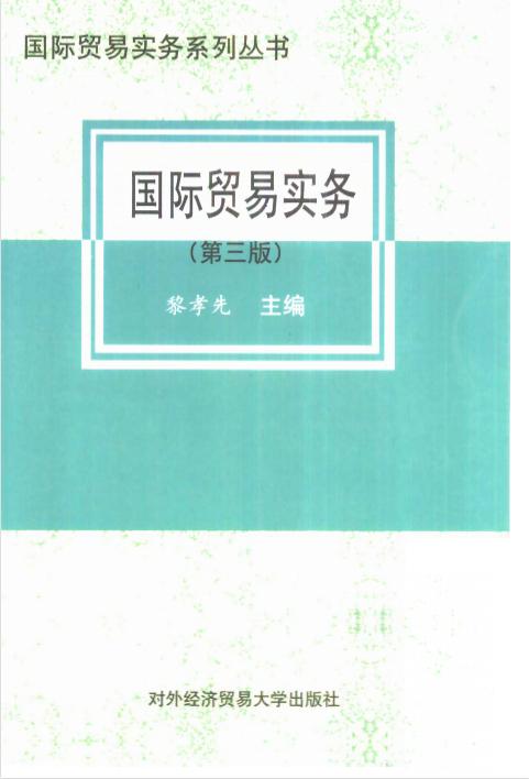 [国际贸易实务].黎孝先.第三版.pdf