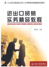 [进出口贸易实务精品教程].郭双焦.扫描版.pdf下载