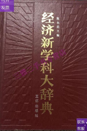 [经济新学科大辞典].陈永忠.扫描版.pdf