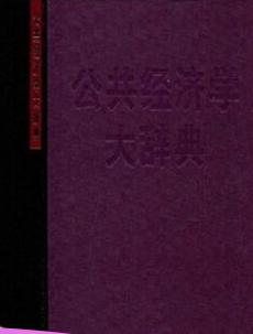 [经济学大辞典].梁小民.雎国余.刘伟.杨云龙.扫描版.pdf下载