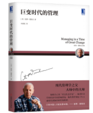 [巨变时代的管理].德鲁克.扫描.pdf下载