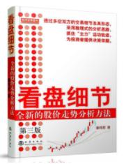 [看盘细节--全新的走势分析方法].潘伟君 pdf下载
