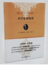 [科学管理原理].泰罗.扫描版.pdf下载