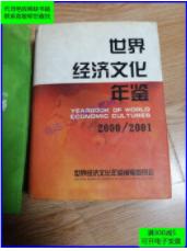 [世界经济文化年鉴1995-1996].《世界经济文化年鉴》编辑委员会.扫描版.pdf