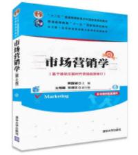 [市场营销学].何静.文字版.pdf下载