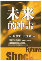 [未来的冲击].阿尔文.·.托夫勒.扫描版.pdf下载